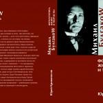 Михаил Булгаков - Две книги
